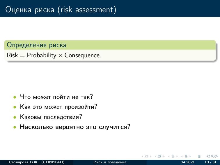 Оценка риска (risk assessment) Определение риск...