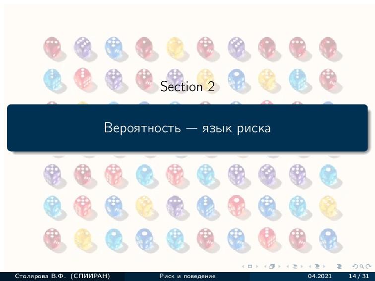 Section 2 Вероятность язык риска Столярова В.Ф....