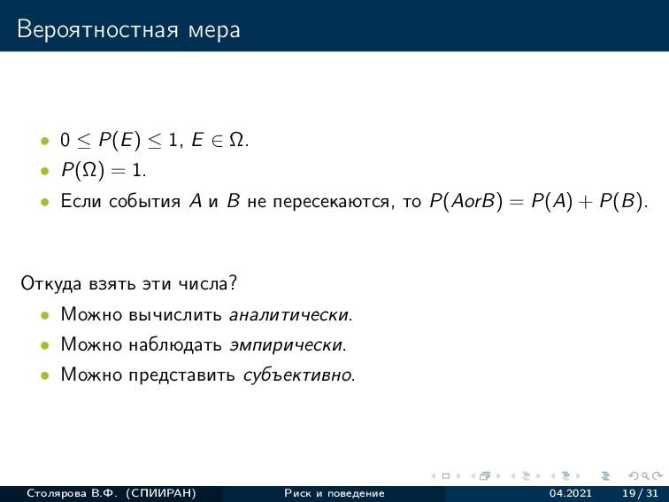 Вероятностная мера • 0 ≤ P(E) ≤ 1, E ∈ Ω. • P(Ω...