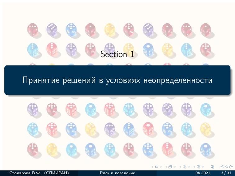 Section 1 Принятие решений в условиях неопредел...