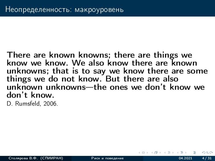 Неопределенность: макроуровень There are known ...
