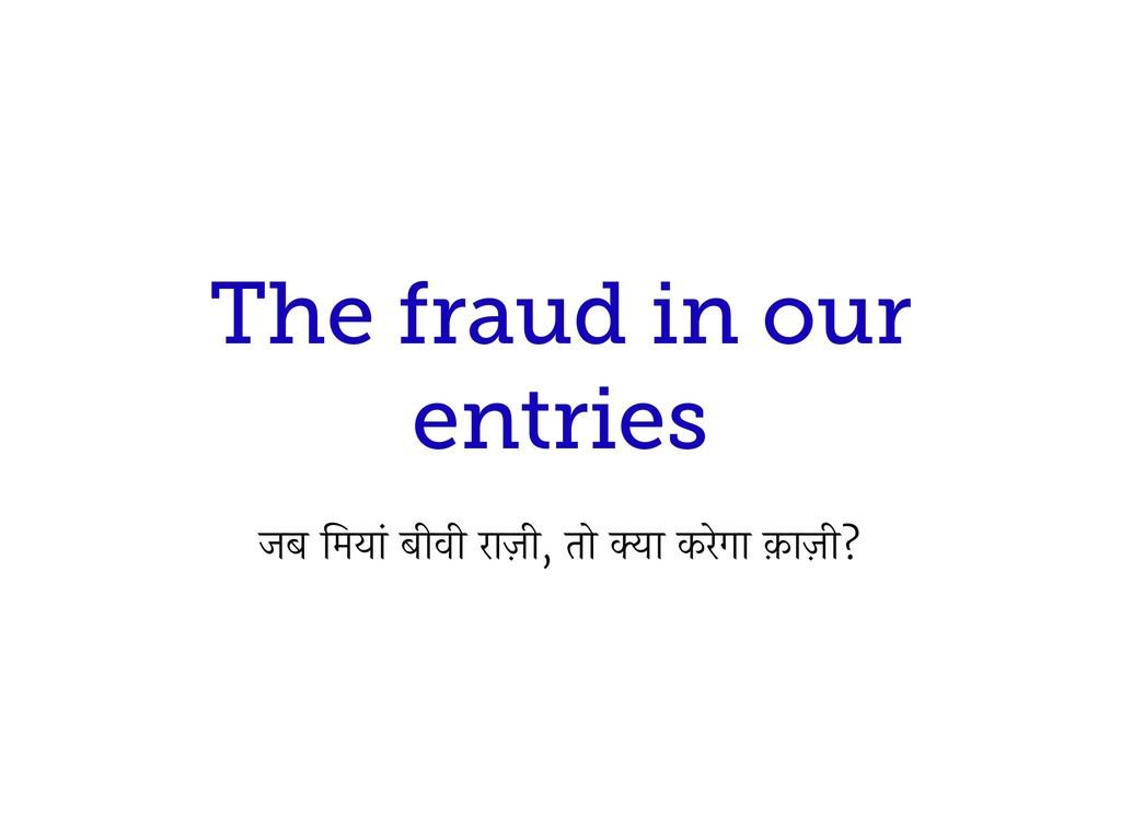 The fraud in our entries जब िमयां बीवी राज़ी, तो...