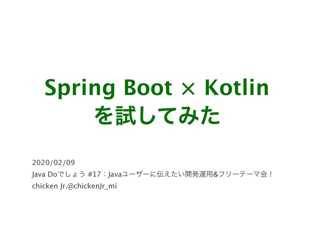 Spring Boot × Kotlin Λࢼͯ͠Έͨ 2020/02/09 Java DoͰ...