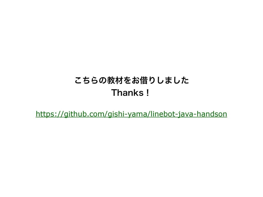 https://github.com/gishi-yama/linebot-java-hand...