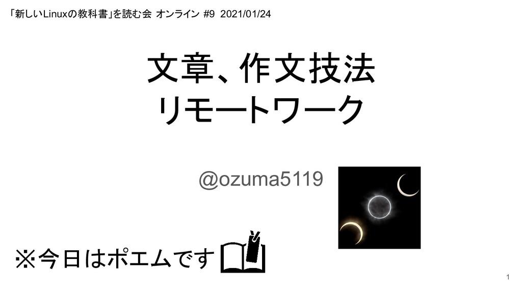 文章、作文技法 リモートワーク @ozuma5119 1 「新しいLinuxの教科書」を読む会...