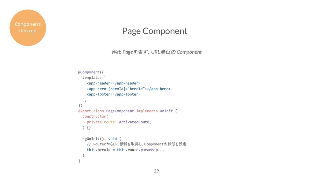 29 Page Component @Component({ template: ` <app...