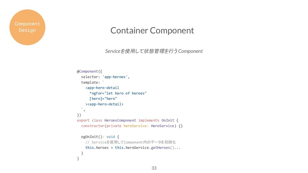33 Container Component @Component({ selector: '...
