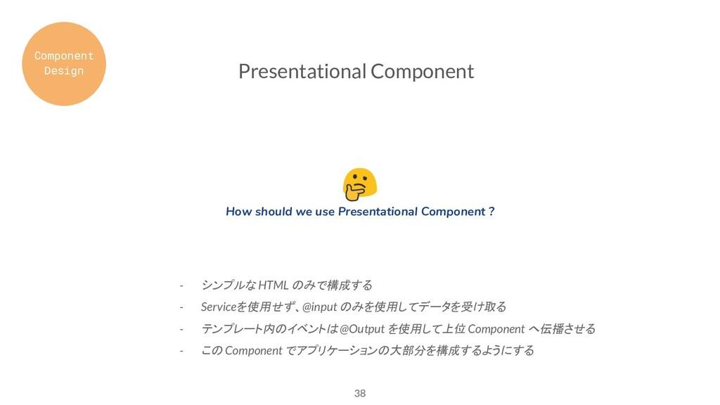 38 Presentational Component - シンプルな HTML のみで構成す...