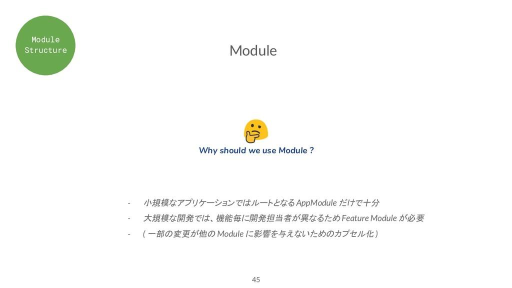 45 Module - 小規模なアプリケーションではルートとなる AppModule だけで十...