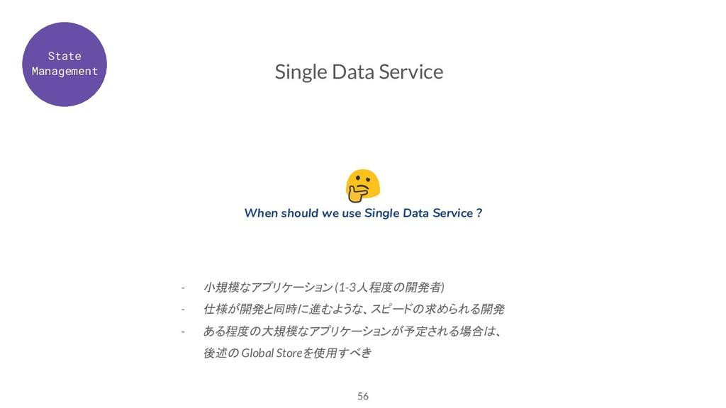 56 Single Data Service - 小規模なアプリケーション (1-3人程度の開...