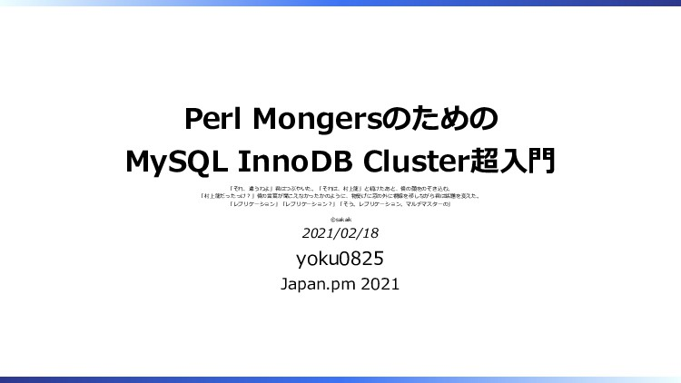 Perl Mongersのための MySQL InnoDB Cluster超入門 「それ、違う...
