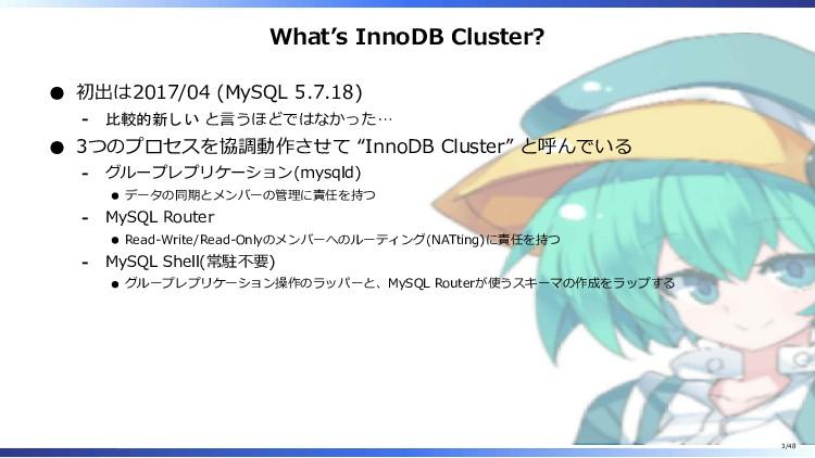 What's InnoDB Cluster? 初出は2017/04 (MySQL 5.7.18...