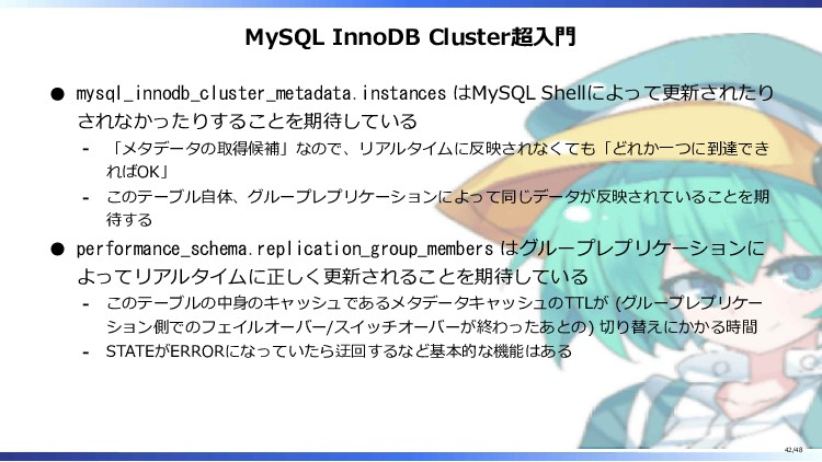 MySQL InnoDB Cluster超入門 mysql_innodb_cluster_me...