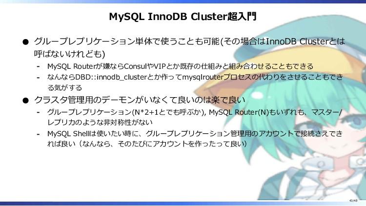 MySQL InnoDB Cluster超入門 グループレプリケーション単体で使うことも可能(...
