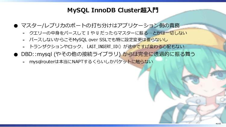 MySQL InnoDB Cluster超入門 マスター/レプリカのポートの打ち分けはアプリケ...
