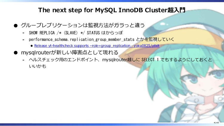 The next step for MySQL InnoDB Cluster超入門 グループレ...