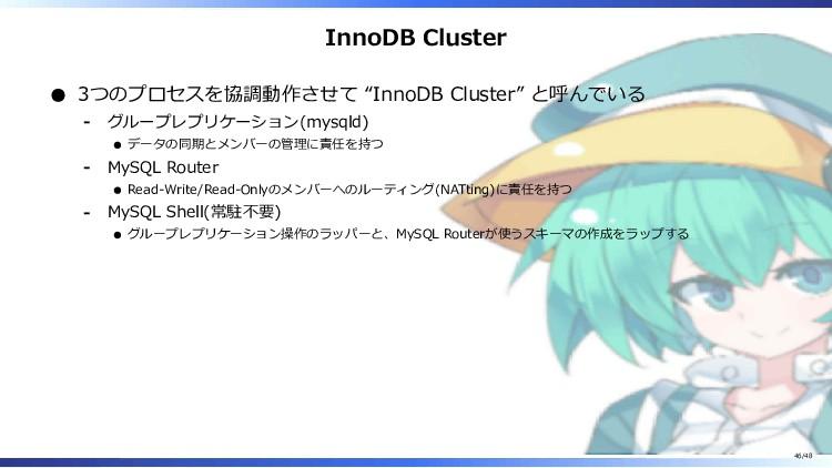 "InnoDB Cluster 3つのプロセスを協調動作させて ""InnoDB Cluster""..."