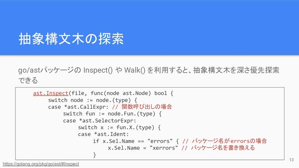 抽象構文木の探索 go/astパッケージの Inspect() や Walk() を利用すると...