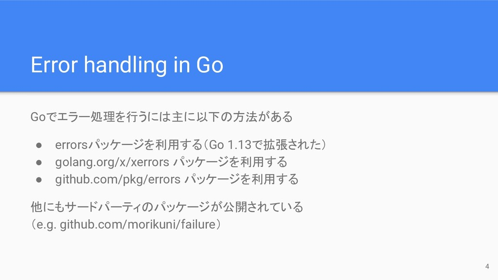 Error handling in Go Goでエラー処理を行うには主に以下の方法がある ● ...