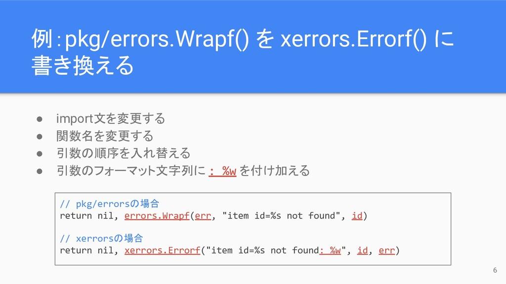 例:pkg/errors.Wrapf() を xerrors.Errorf() に 書き換える...