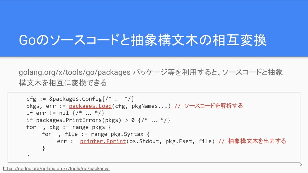 golang.org/x/tools/go/packages パッケージ等を利用すると、ソース...
