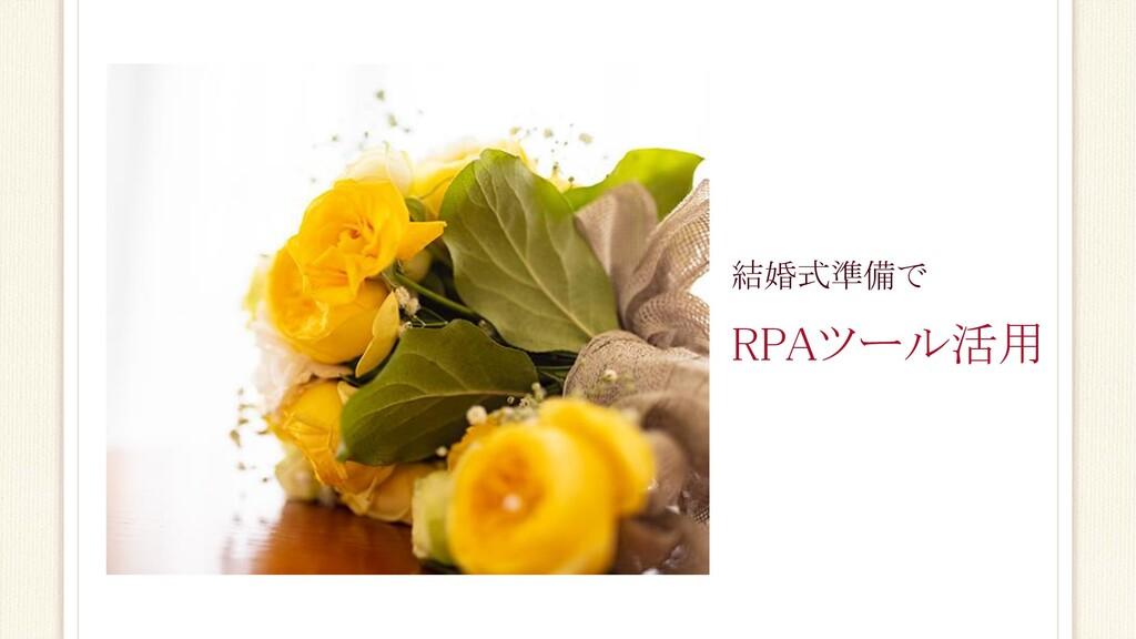 RPAツール活用 結婚式準備で