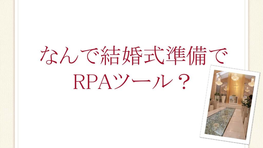 なんで結婚式準備で RPAツール?