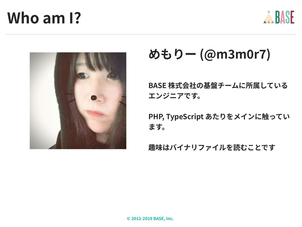 © - BASE, Inc. Who am I? (@m m r ) BASE PHP, Ty...