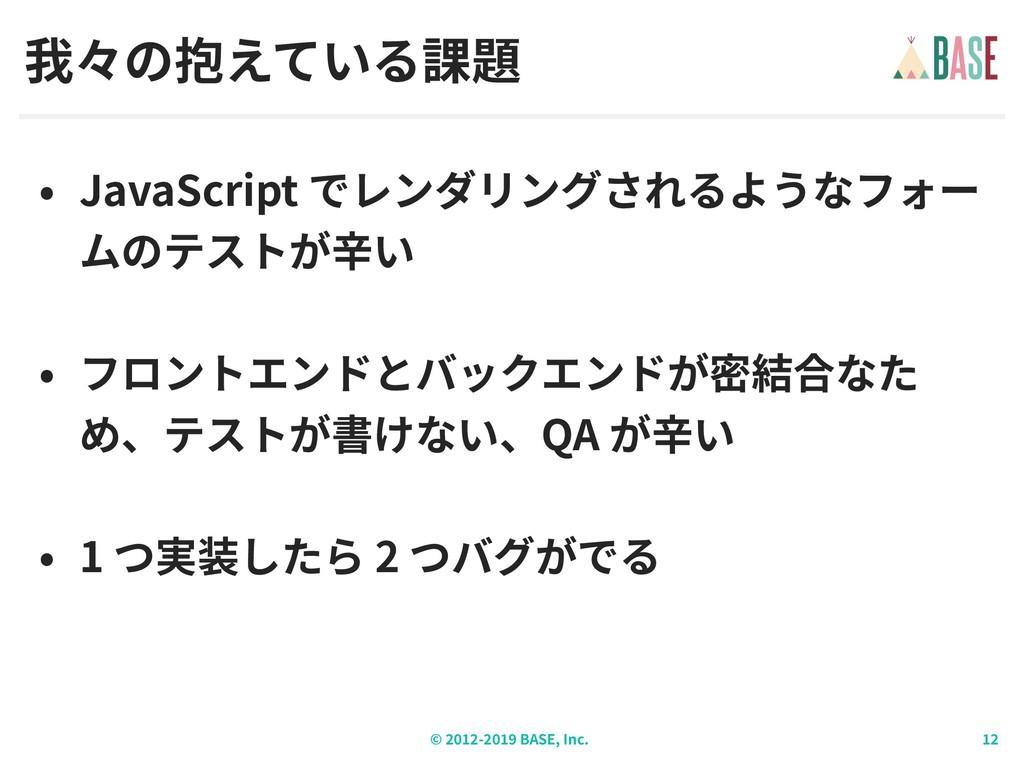© - BASE, Inc. JavaScript QA 1 2
