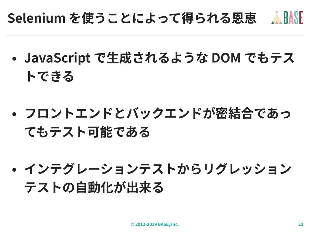 © - BASE, Inc. Selenium JavaScript DOM