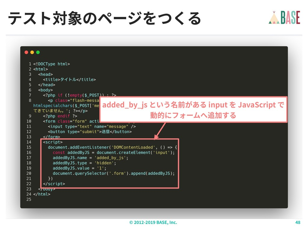 © - BASE, Inc. added_by_js input JavaScript