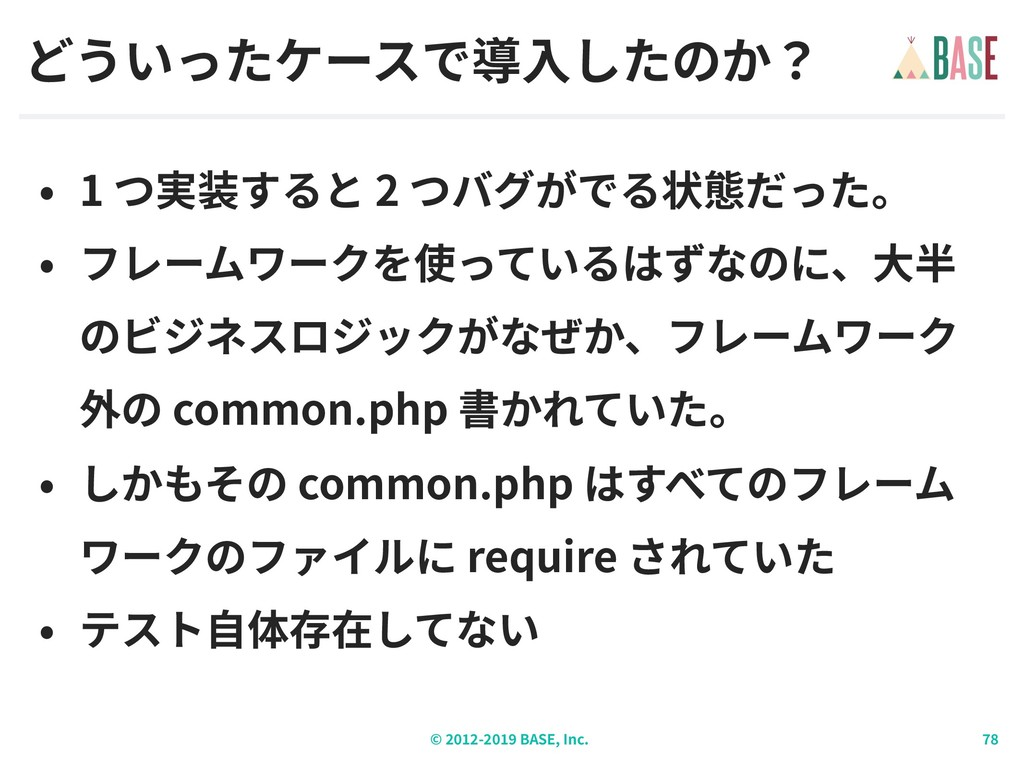 © - BASE, Inc. 1 2 common.php common.php require