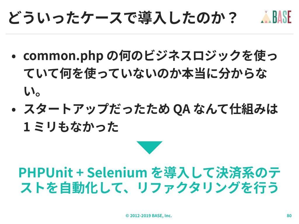 © - BASE, Inc. common.php QA 1 PHPUnit + Seleni...