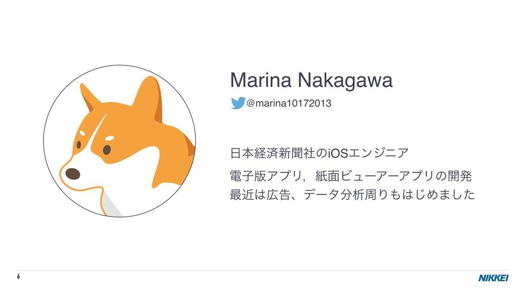 6 Marina Nakagawa @marina10172013 ຊܦࡁ৽ฉࣾͷiOSΤϯ...