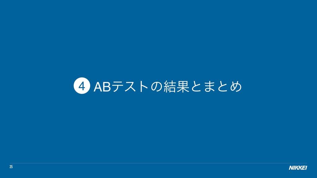 25 ABςετͷ݁Ռͱ·ͱΊ 4
