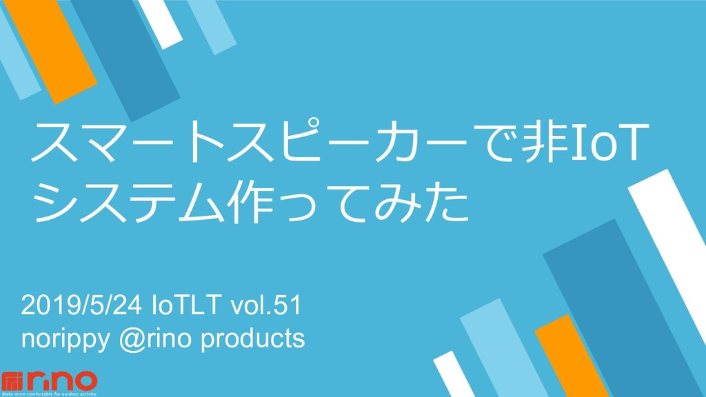スマートスピーカーで⾮IoT システム作ってみた 2019/5/24 IoTLT vol.51...