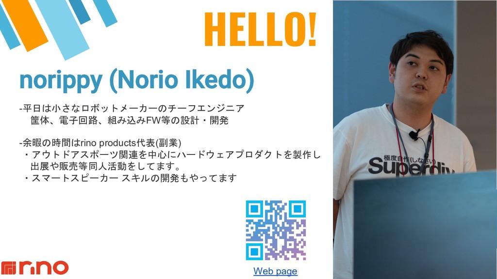 HELLO! norippy (Norio Ikedo) 2 -平日は小さなロボットメーカーの...
