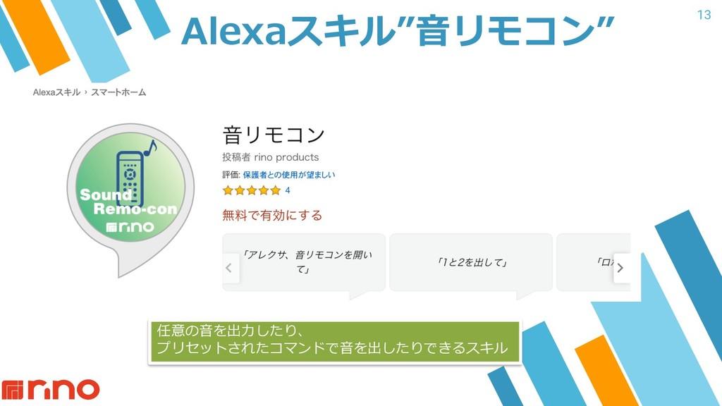 """13 Alexaスキル""""⾳リモコン"""" 任意の⾳を出⼒したり、 プリセットされたコマンドで⾳を出..."""