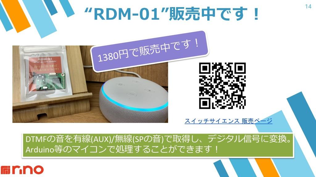 """14 """"RDM-01""""販売中です ! スイッチサイエンス 販売ページ DTMFの⾳を有線(AU..."""