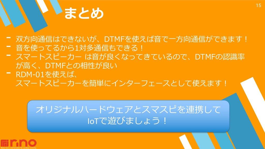 まとめ 15 - 双⽅向通信はできないが、DTMFを使えば⾳で⼀⽅向通信ができます︕ - ⾳を...