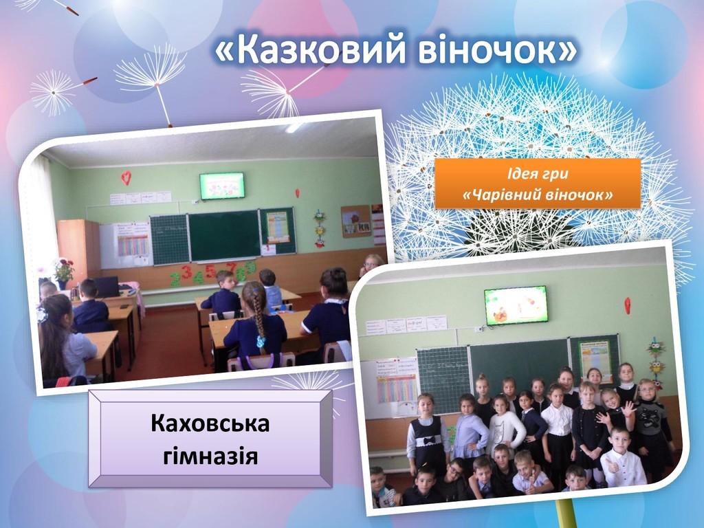 Каховська гімназія Ідея гри «Чарівний віночок»