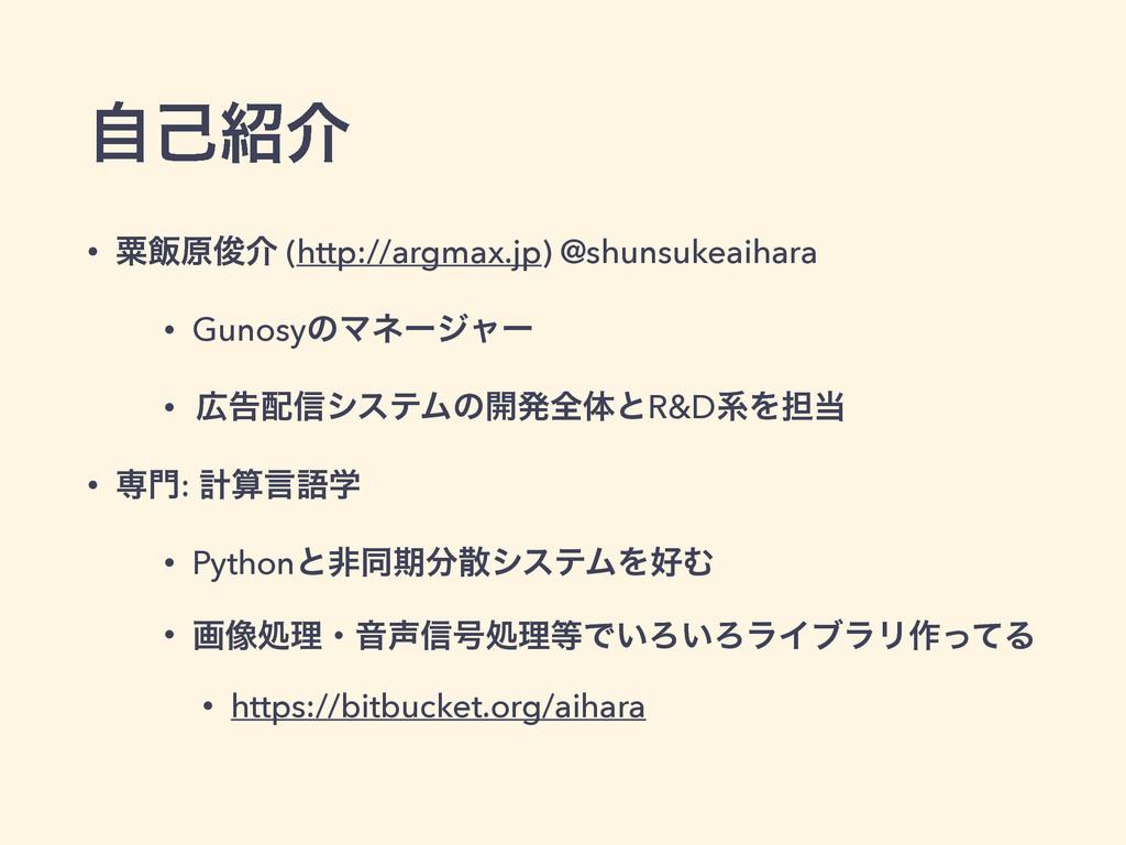 ࣗݾհ • ҄൧ݪढ़հ (http://argmax.jp) @shunsukeaihara...