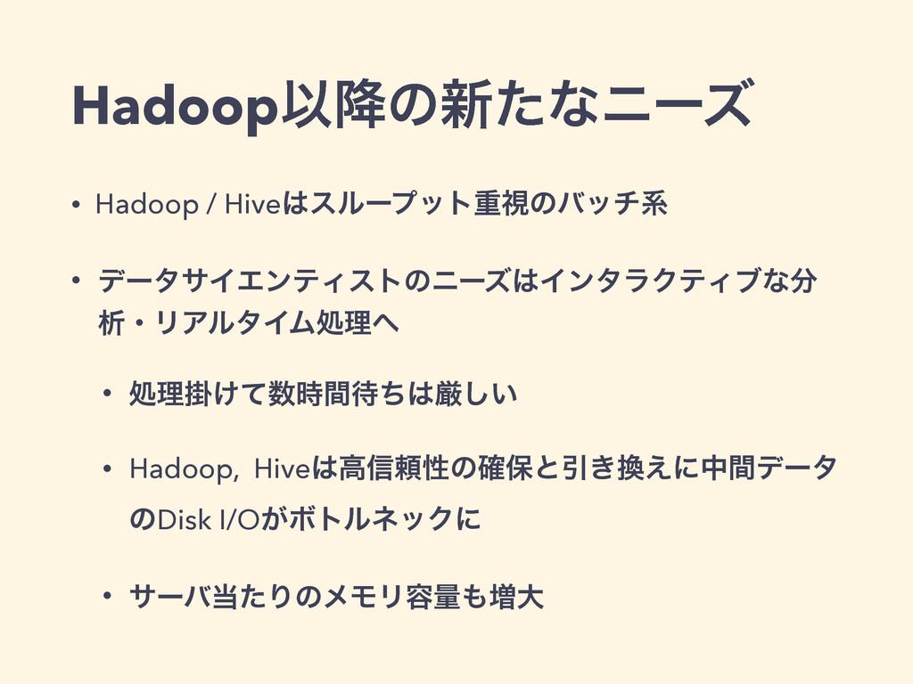 HadoopҎ߱ͷ৽ͨͳχʔζ • Hadoop / Hiveεϧʔϓοτॏࢹͷόονܥ •...