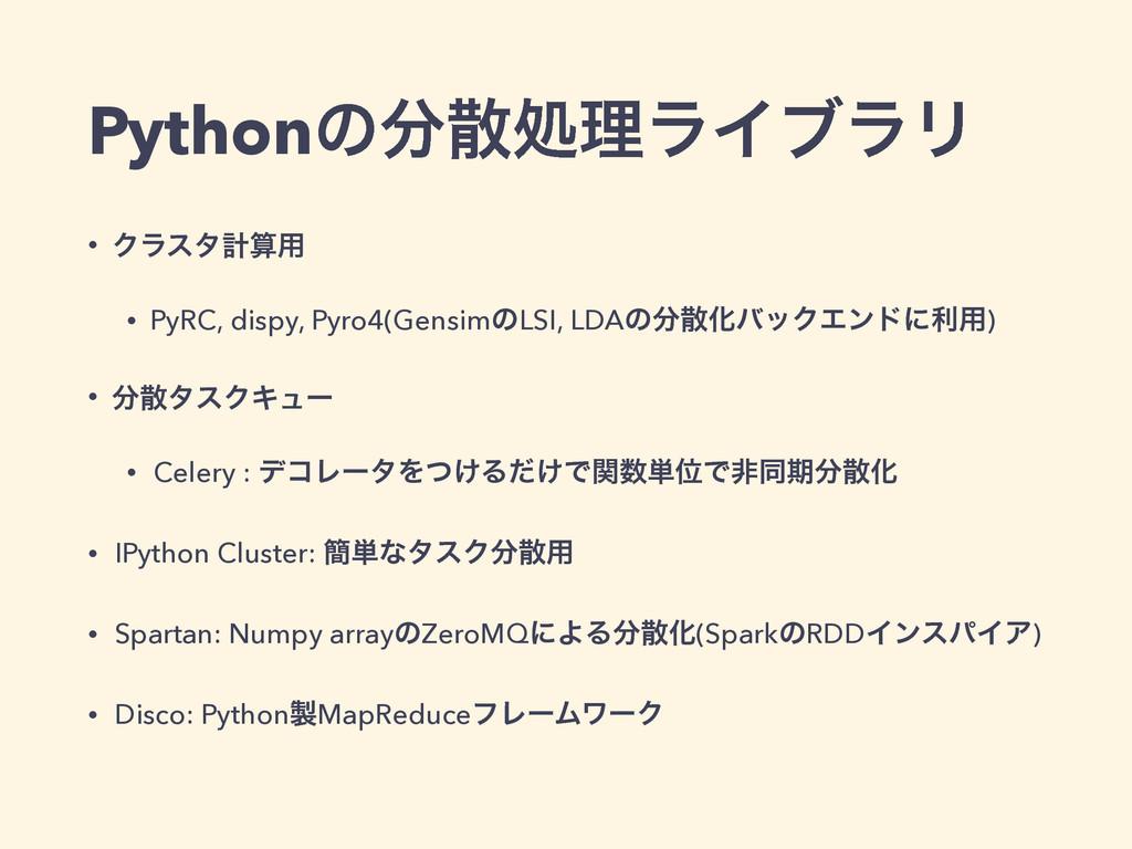 PythonͷॲཧϥΠϒϥϦ • Ϋϥελܭ༻ • PyRC, dispy, Pyro4...