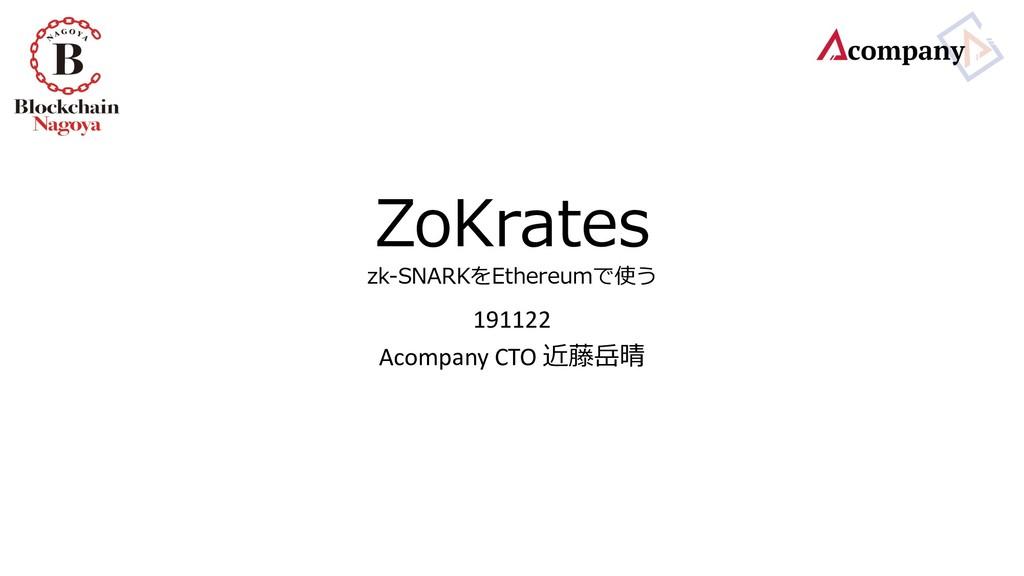 ZoKrates zk-SNARKをEthereumで使う 191122 Acompany C...