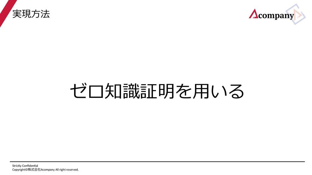 Strictly Confiden8al Copyright©株式会社Acompany All ...