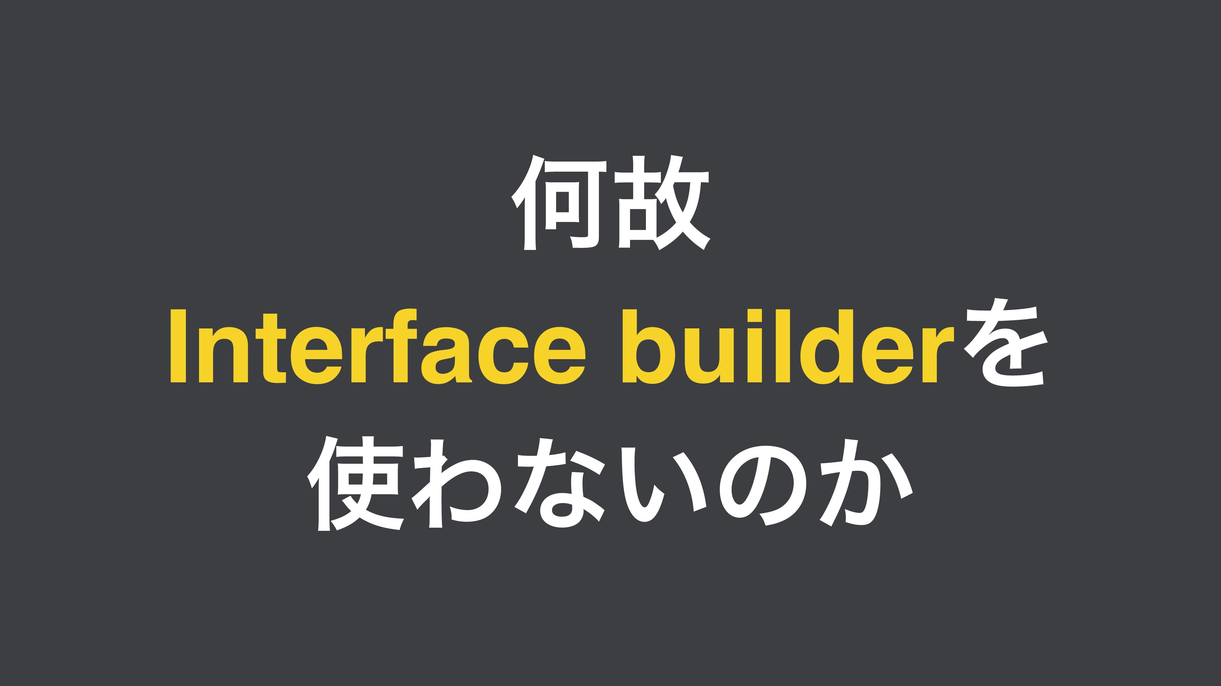 Կނ Interface builderΛ Θͳ͍ͷ͔