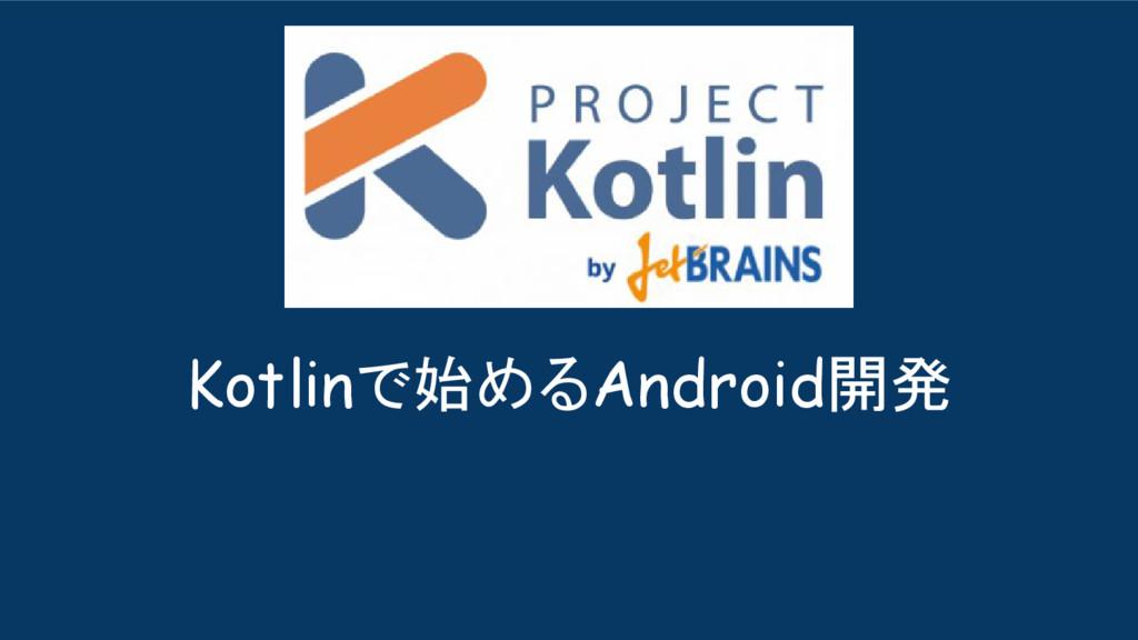 Kotlinで始めるAndroid開発