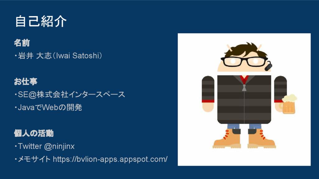 自己紹介 名前 ・岩井 大志(Iwai Satoshi) お仕事 ・SE@株式会社インタースペ...