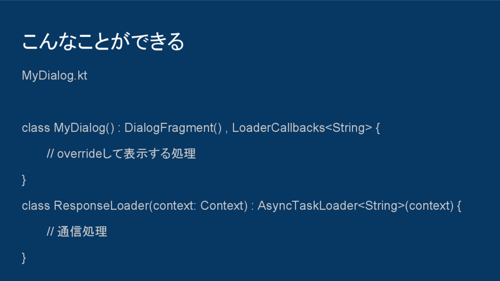 こんなことができる MyDialog.kt class MyDialog() : Dialog...